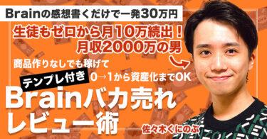 感想書くだけで一発30万円稼いだBrainバカ売れレビュー術【テンプレ付き】