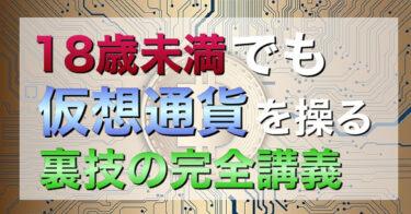 未成年でも本人確認不要でマイナーな裏技を使い、仮想通貨を購入する方法【購入時手数料ほぼ0円】