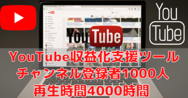 Youtubeの収益化支援ツール