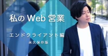 """【Web制作営業】 『Web会社営業からエンドクライアント営業まで』付加価値・販売方法・握り方""""副業活用術"""""""
