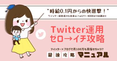7桁収入を達成したふつうの主婦の0→1(ゼロイチ)Twitter攻略法