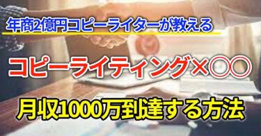 年商2億円コピーライターが教える コピーライティング×〇〇で月収1000万円到達する方法