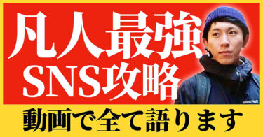 【TikTokで500万円売上】凡人が最強になるSNS攻略