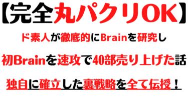 【丸パクリOK】知名度ゼロでもBrain販売で爆売れさせた裏戦略【超豪華11特典付き】