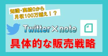 知識0&実績0からTwitter×noteで月収100万を稼ぐロードマップを徹底解説