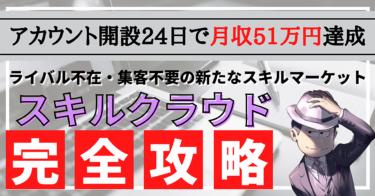 【悪用厳禁】24日で51万円達成した最短最速でマネタイズする脳死テンプレート