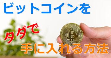 ビットコインをタダで手に入れる方法