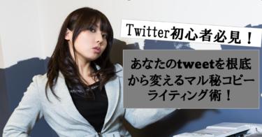 【Twitter初心者必見!】あなたのtweetを根底から変える、マル秘コピーライティング術!
