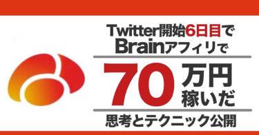 Twitter開始6日目に70万円を稼いだ方法を教えます【サポート付き】