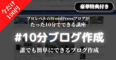 【簡単】10分ブログ作成 WordPressブログが10分でできる【豪華特典付き】