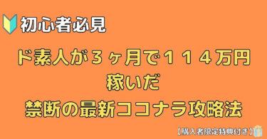 【初心者必見】ド素人が3ヶ月で114万円稼いだ禁断の最新ココナラ攻略法