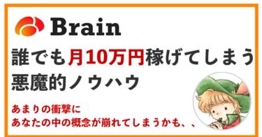 【Brain代回収確定の徹底サポート付】ンチチ式!TwitterなしのBrain販売で不労所得を形成しつつ月収100万円を狙う悪魔的チートノウハウ