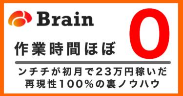 Twitterいらず!誰でも確実にBrainで月20万円稼ぐ極秘マニュアル!【サポートあり】