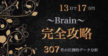 【Brain完全攻略】307件のデータと実体験から導き出した攻略法【13日で17万円稼いだ真相】