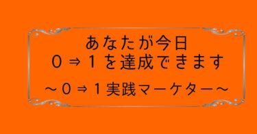 【返金保証付】あなたが今日0⇒1を達成できるスキルを100円で販売します(5部限定)