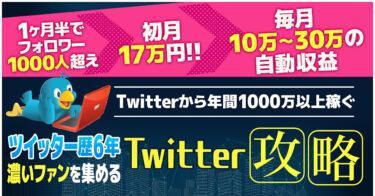 【実績ゼロから初月17万円】最速最短で毎月10万円以上稼ぐTwitter攻略
