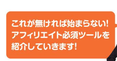 初めてアフィリエイトする方必見! おすすめのツール((必須アイテム))大公開!!