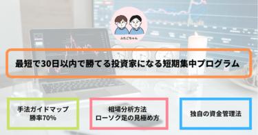 【バイナリーオプション】最短30日以内で勝てる投資家になる短期集中プログラム