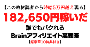 【時給5万円】182,650円稼いだBrainアフィリ裏戦略【超豪華10特典付き】