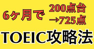 TOEIC攻略法!!半年で200点台から725点