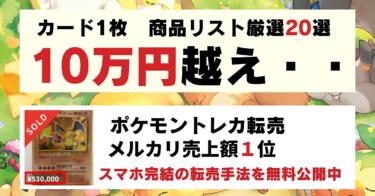 スマホ完結型トレカ高額せどり・転売10万越え商品リスト厳選20選