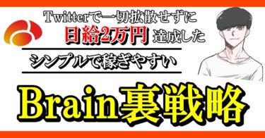 【完全版】初心者がSNSを一切使わずに日給2万円稼いだBrain戦略