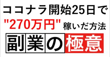 """ココナラ開始25日で""""270万円""""稼いだ方法【ロードマップ】"""