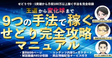 副業遭難者必見! まずは月収5万円以上を確実に稼ぐ手法を身につけ、 金欠地獄から解放されませんか?