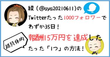 【綾】Twitter1000フォロワーで報酬15万円!達成するまでに行ったたった一つの事