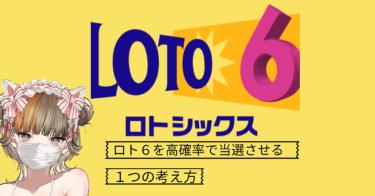 ロト6の必勝法【LOTO6】※20万円分の限定プレゼント付き