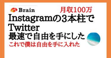 Instagram運用×Twitter運用1か月で月5桁を安定させた