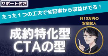 【月10万円の安定収入】たった1つの工夫で全記事から収益がでる「成約特化型CTAの型」とは?【サポート付き】