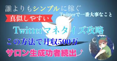 数々のサロン生納得!シンプルに、早く、確実に稼ぐTwitterマネタイズ攻略!10万円分の超有料記事!