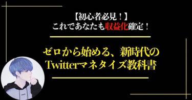 【初心者必見!】 ゼロから始める、新時代のTwitterマネタイズ教科書 【これであなたも収益化確定!】