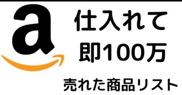 Amazon転売で利益を載せられた商品リストTOP100!!