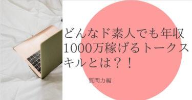 【どんなド素人でも年収1000万円稼げるトークスキルとは? 〜質問編〜】