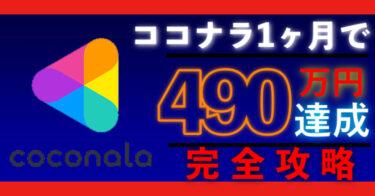 """ココナラ1ヶ月で""""490万円""""稼いだ完全攻略"""