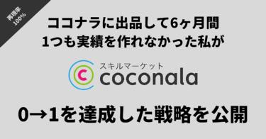 最新版【ココナラ0→1戦略】上位表示させる方法から、月収20万円達成するまでの戦略を公開!