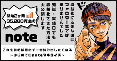 【note】知識・実績0な初心者が、noteで収益化を継続させている方法を教えます。