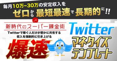 【コンテンツ更新型&LINEコンサル付き】爆速!収益特化型Twitterマネタイズテンプレート
