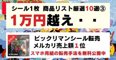 ビックリマンシール1枚1万円以上の厳選商品リスト③ 転売・せどり