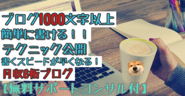 【ブログSEO対策】月収6桁!継続して1000文字以上のブログを簡単に書く方法