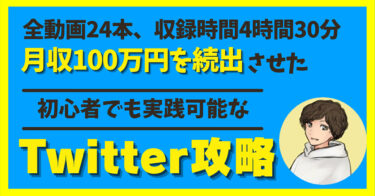 【初心者でも実践可能!!】月収100万円超えを続出させたTwitterマネタイズ攻略