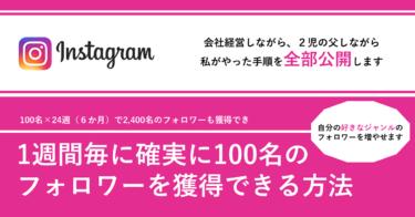 【Instagram】1週間毎に100名のフォロワーを獲得できる方法【マーケティング】