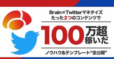 Brainマネタイズで初月5万円〜15万円稼ぐ方法【サポート付き】