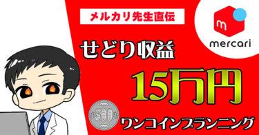 メルカリ先生直伝せどり収益15万円必達ワンコインプランニング