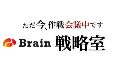 お待ちかね!ついに『Brain戦略室』解禁!
