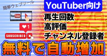 Youtube 動画再生数・高評価・チャンネル登録者 ほったらかしで増やす無料のウェブツール情報