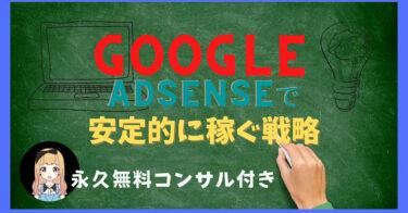GoogleAdsenseで稼ぐ為の近道教えますもう安い広告はクリックさせません!!