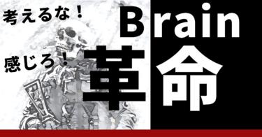 【Brain革命】こんなBrain戦略があったのか!Brainに新風を巻き起こす画期的作品